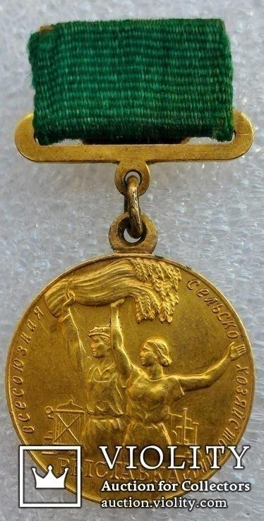 Малая Золотая медаль ВДНХ № 3324 на документе, фото №4