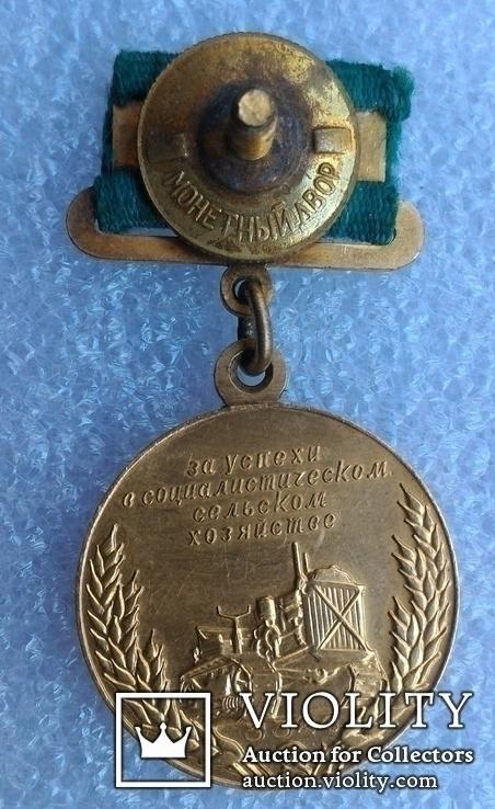 Малая Золотая медаль ВДНХ № 3324 на документе, фото №5