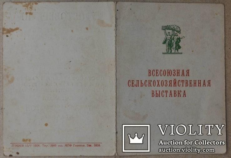 Малая Золотая медаль ВДНХ № 3324 на документе, фото №8