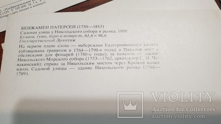 Петербург. 12шт., фото №10