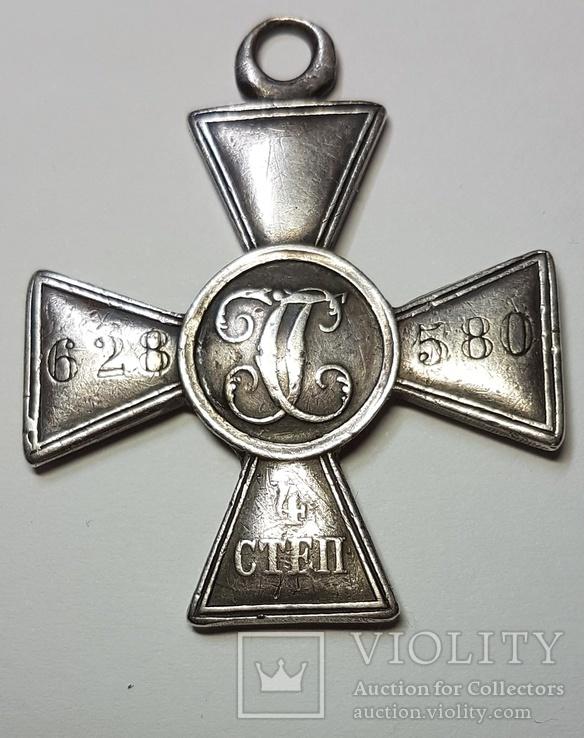 Георгиевский Крест 4 ст. № 628580, фото №2