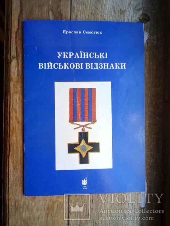 Українські військові відзнаки 51 сторінка, фото №2