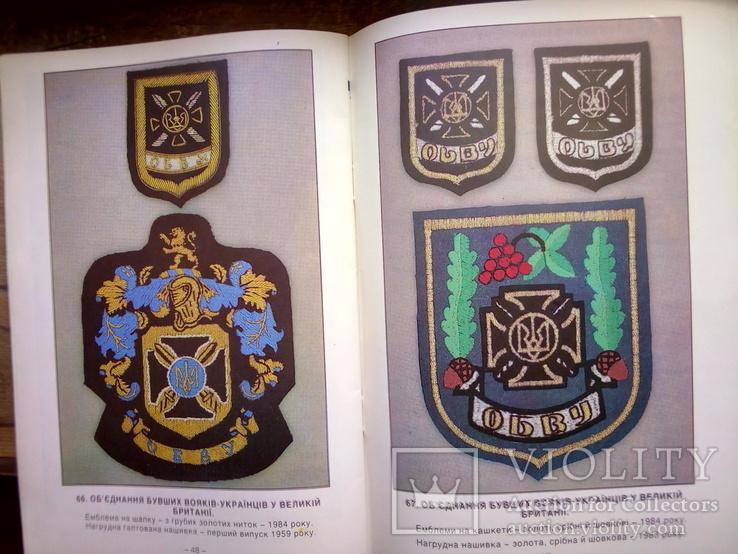 Українські військові відзнаки 51 сторінка, фото №8