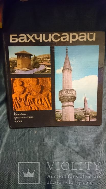 Бахчисарай.Историко-археологический музей, фото №2