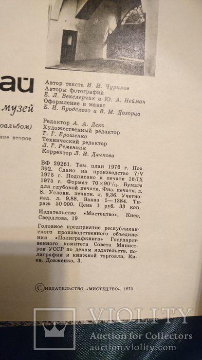 Бахчисарай.Историко-археологический музей, фото №8