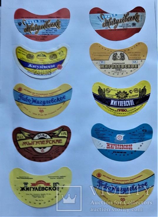 Коллекция пивных этикеток СССР и Украина, 231 шт., фото №4