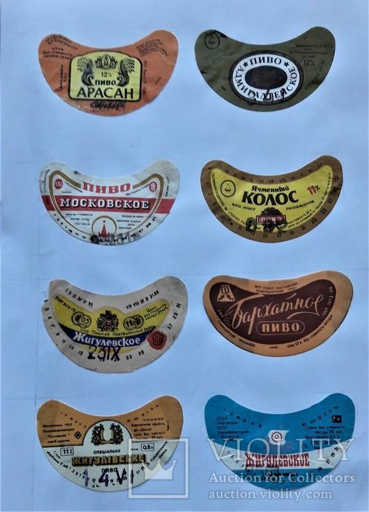 Коллекция пивных этикеток СССР и Украина, 231 шт., фото №5