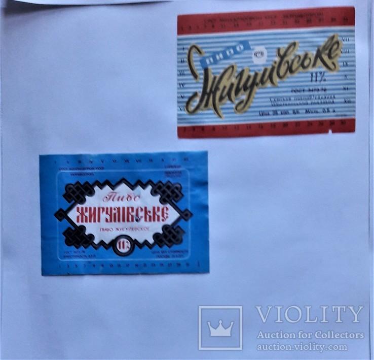 Коллекция пивных этикеток СССР и Украина, 231 шт., фото №8