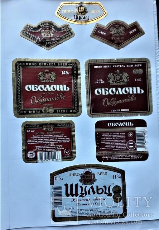 Коллекция пивных этикеток СССР и Украина, 231 шт., фото №10