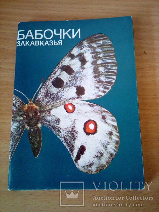 Бабочки Закавказья, набор 18 открю, изд. Планета 1988г, фото №2