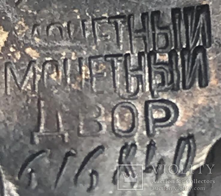 Орден отечественной войны 2 степени Перечекан «Монетный Двор», фото №10