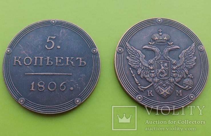 (247) 5 копеек 1806 г. К.М. Кольцевик Царская Россия (копия)
