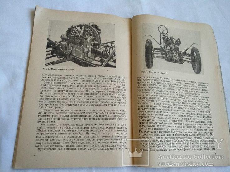 1933 Конструкции автомобилей современные, фото №2