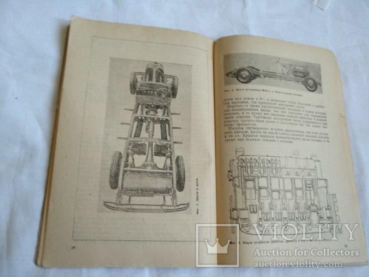 1933 Конструкции автомобилей современные, фото №3
