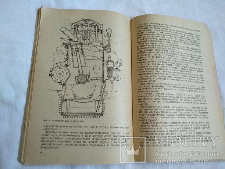 1933 Конструкции автомобилей современные, фото №5