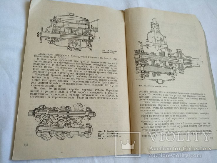 1933 Конструкции автомобилей современные, фото №6