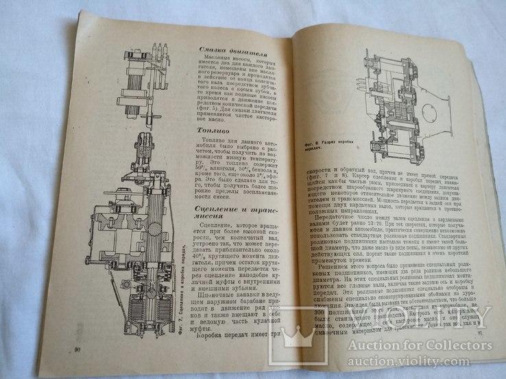 1933 Конструкции автомобилей современные, фото №7