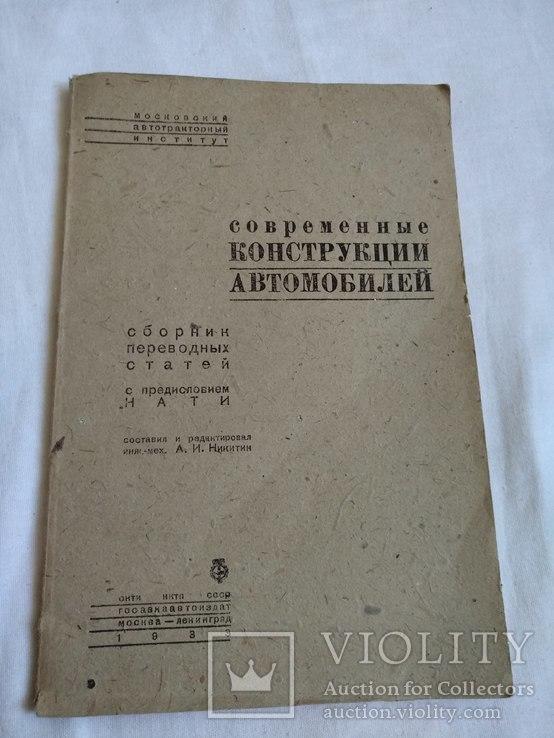 1933 Конструкции автомобилей современные, фото №8