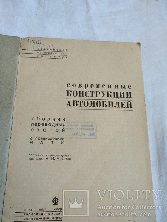 1933 Конструкции автомобилей современные, фото №9