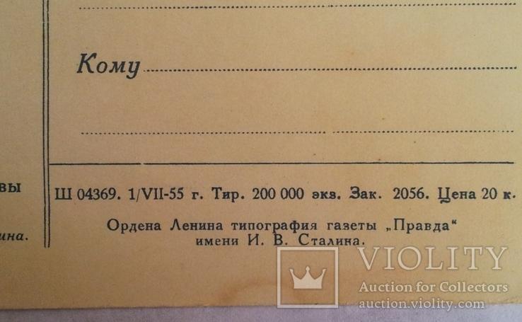 """""""Москва. Беседка в честь 800-летия Москвы"""", 1955г., фото №5"""