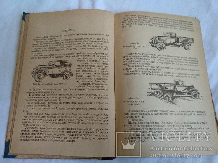 1936 Автомобили ГАЗ, фото №2