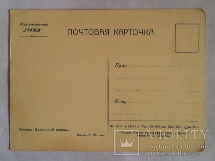 """""""Москва. Казанский вокзал"""", 1955г., фото №3"""