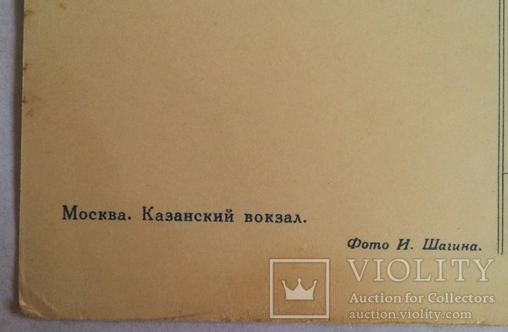 """""""Москва. Казанский вокзал"""", 1955г., фото №4"""