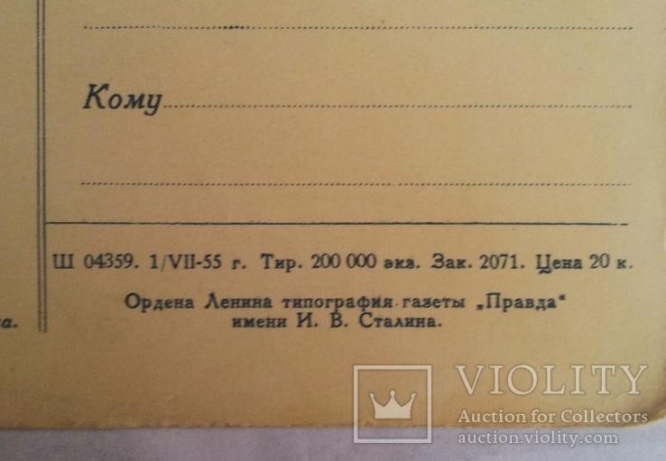 """""""Москва. Казанский вокзал"""", 1955г., фото №5"""