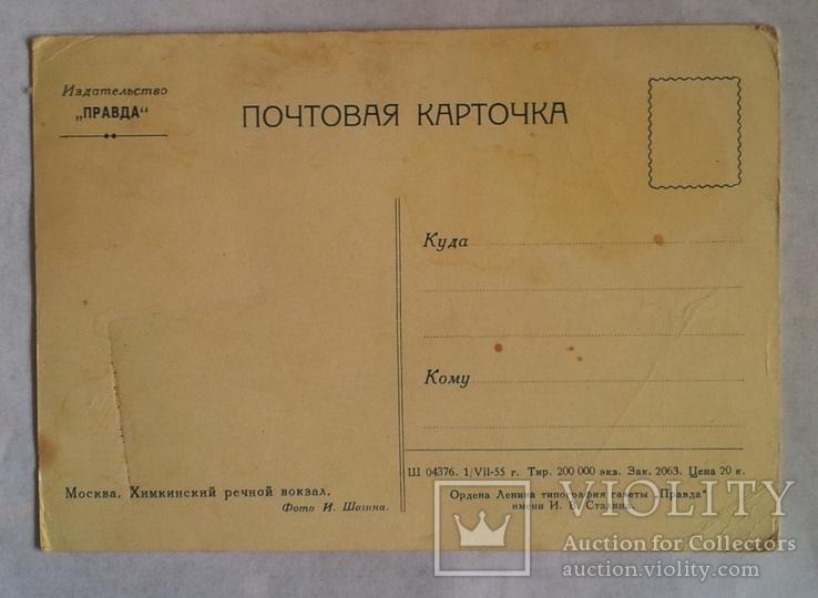 """""""Москва. Химкинский речной вокзал"""", 1955г., фото №3"""