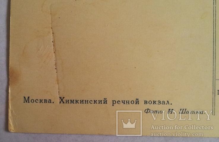 """""""Москва. Химкинский речной вокзал"""", 1955г., фото №4"""