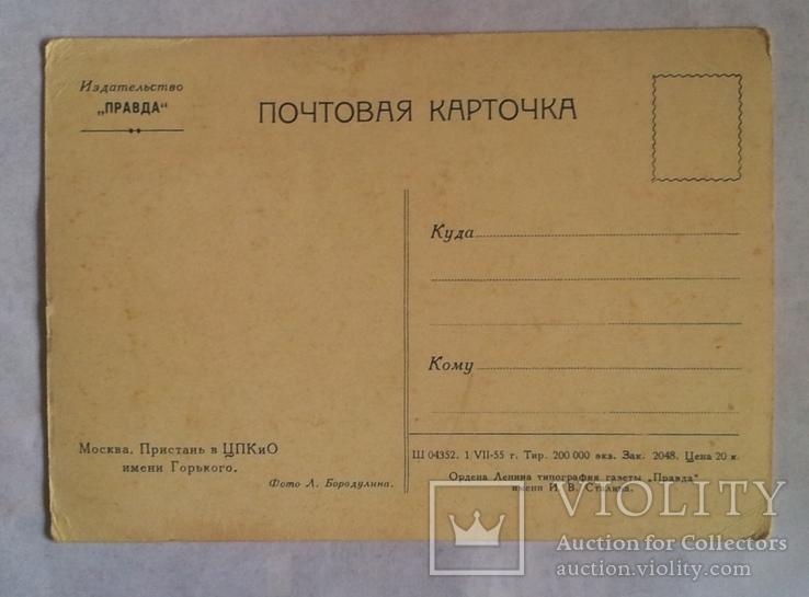 """Москва. Пристань в ЦПКиО им.Горького"", 1955г., фото №3"