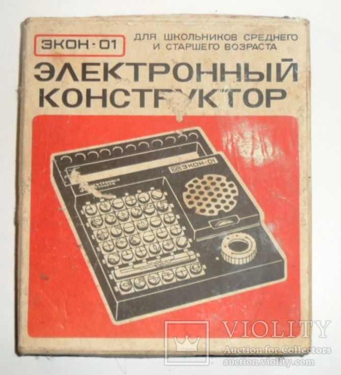 Электронный конструктор.ЭКОН-01.СССР.