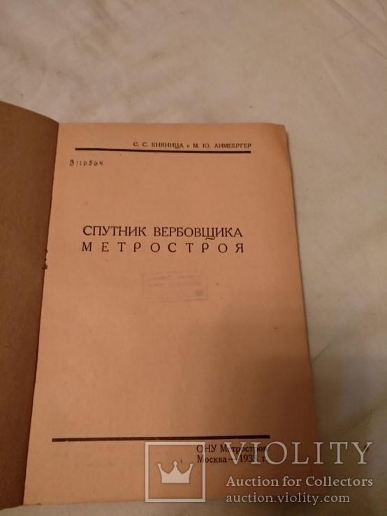 1933 Метрострой спутник вербовщика, фото №3