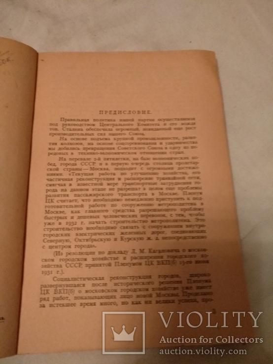 1933 Метрострой спутник вербовщика, фото №4