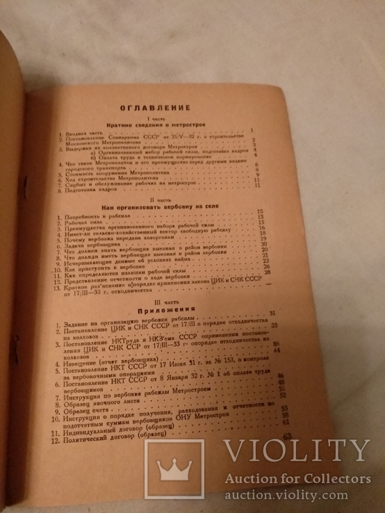 1933 Метрострой спутник вербовщика, фото №5