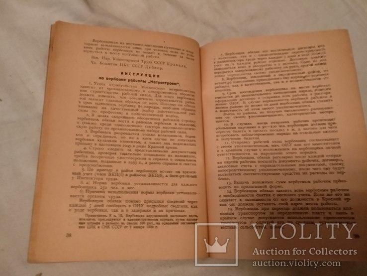 1933 Метрострой спутник вербовщика, фото №7