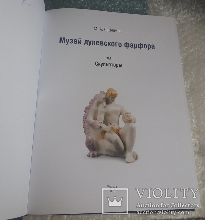 """Каталог """"Музей дулевского фарфора"""" том 1, фото №3"""