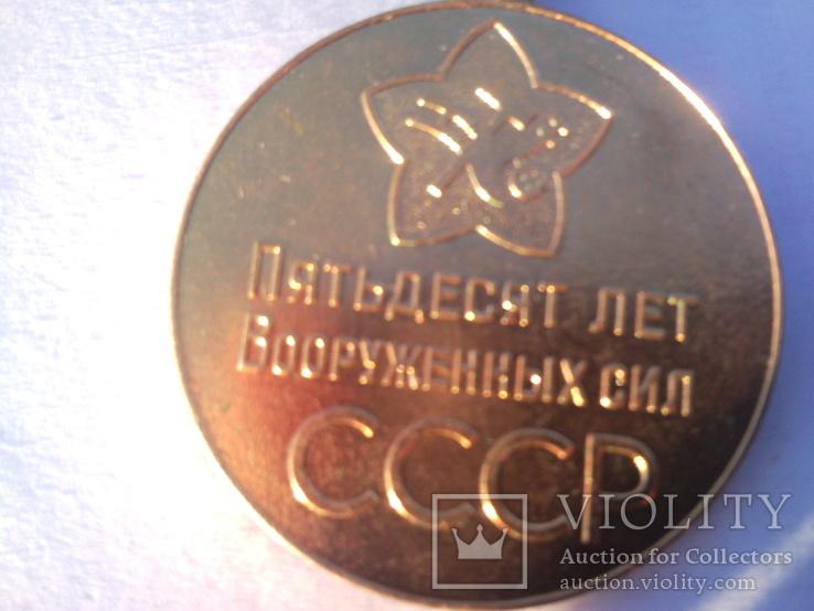 Медаль 50 лет вооруженных сил СССР, фото №5
