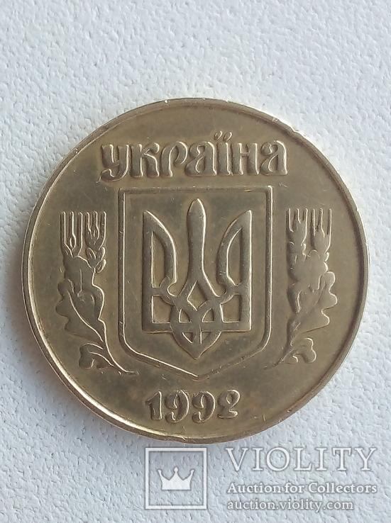 25 копеек 1992 5.1 ААв