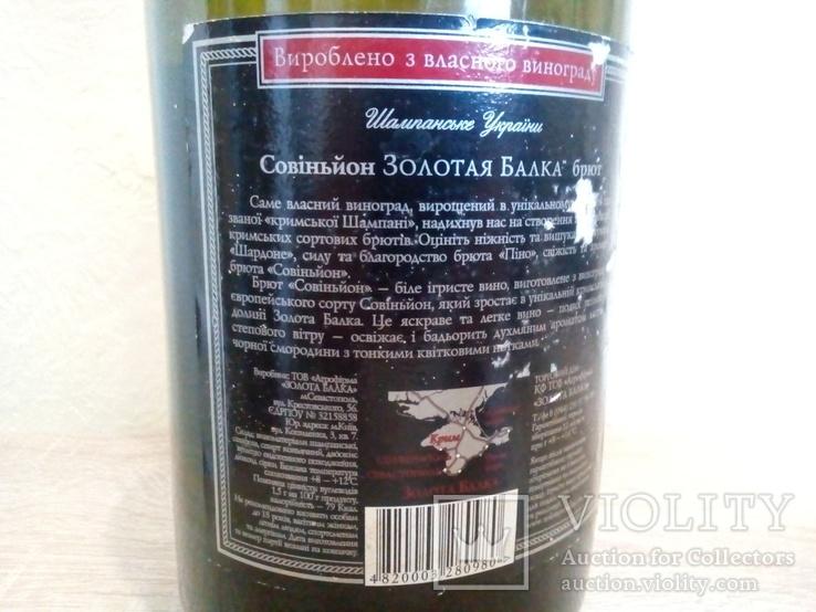 Шампанське Брют сортовий Золота Балка Крим Україна, фото №4