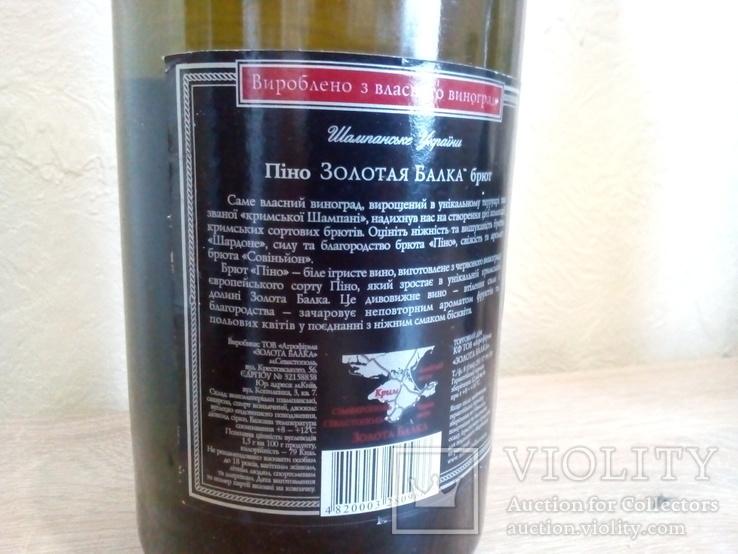 Шампанське Брют сортовий Піно Золота Балка Крим Україна, фото №6