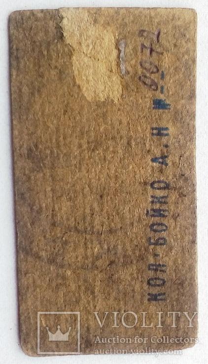 ЖД билет 1918 г. Пустомити - Львів., фото №3