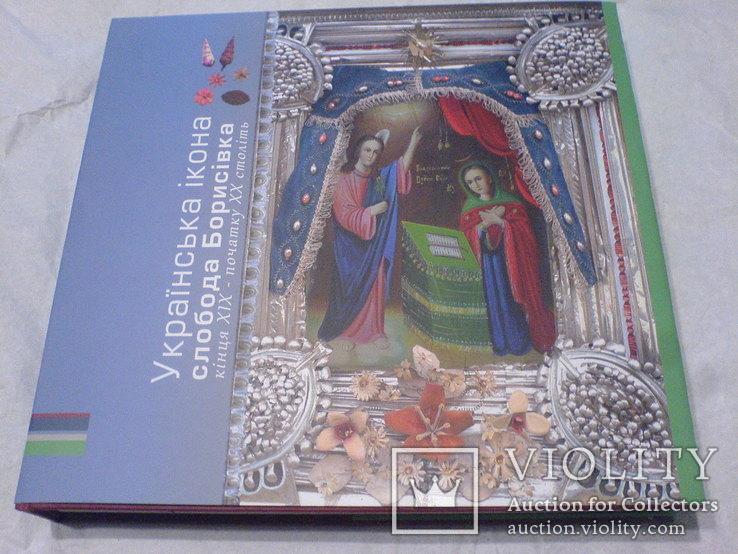 Украинска ікона Слобода Борисівка Ікона, фото №2