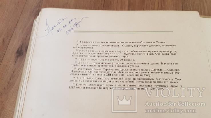 Лачплесис. Латышский народный эпос, фото №8