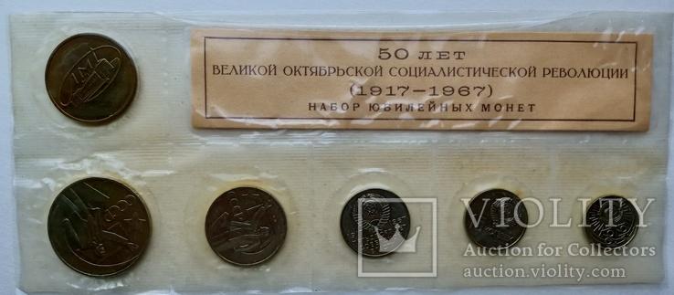 Юбилейные копейки серии 50 лет Советской власти