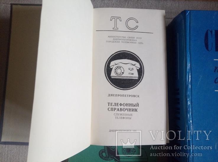 """Книги-справочники """"Телефоны Днепропетровска"""", фото №3"""
