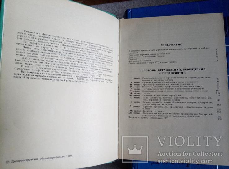 """Книги-справочники """"Телефоны Днепропетровска"""", фото №4"""