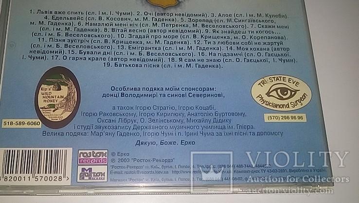 "CD диск ЕРКО ""Львів вже спить"" обмежений тираж, фото №4"
