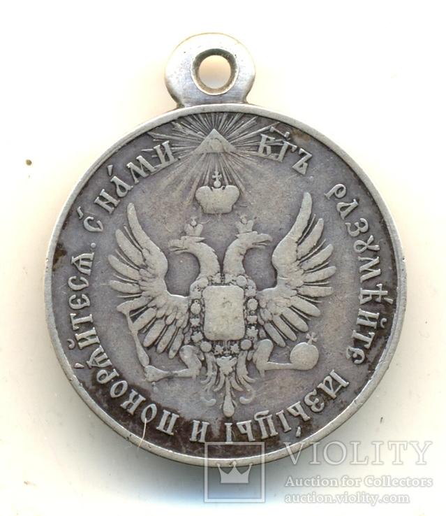 За усмирение Венгрии и Трансильвании 1849г, номер лота №4