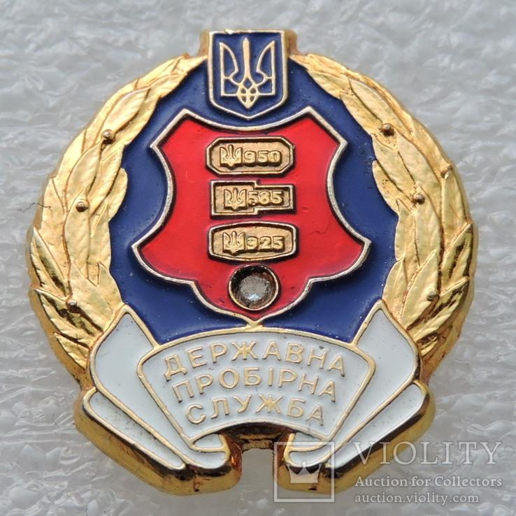 Державна Пробiрна Служба, фото №2